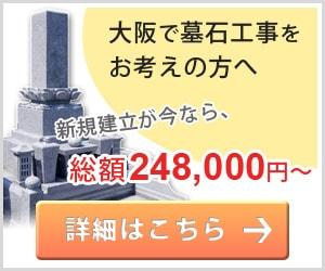 大阪の墓石工事はこちら